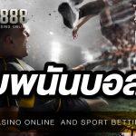 เว็บพนันบอล UFABET888 เป็นเว็บไซต์ที่ให้บริการ แทงบอลออนไลน์ที่ดีที่สุด
